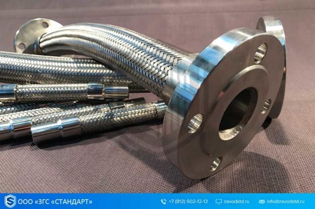 Металлорукав высокого давления 4655А с арматурой под приварку