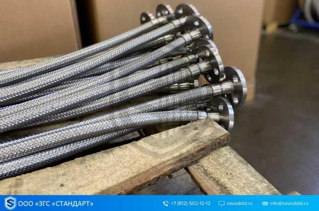 Металлорукав герметичный из нержавеющей стали с фланцами