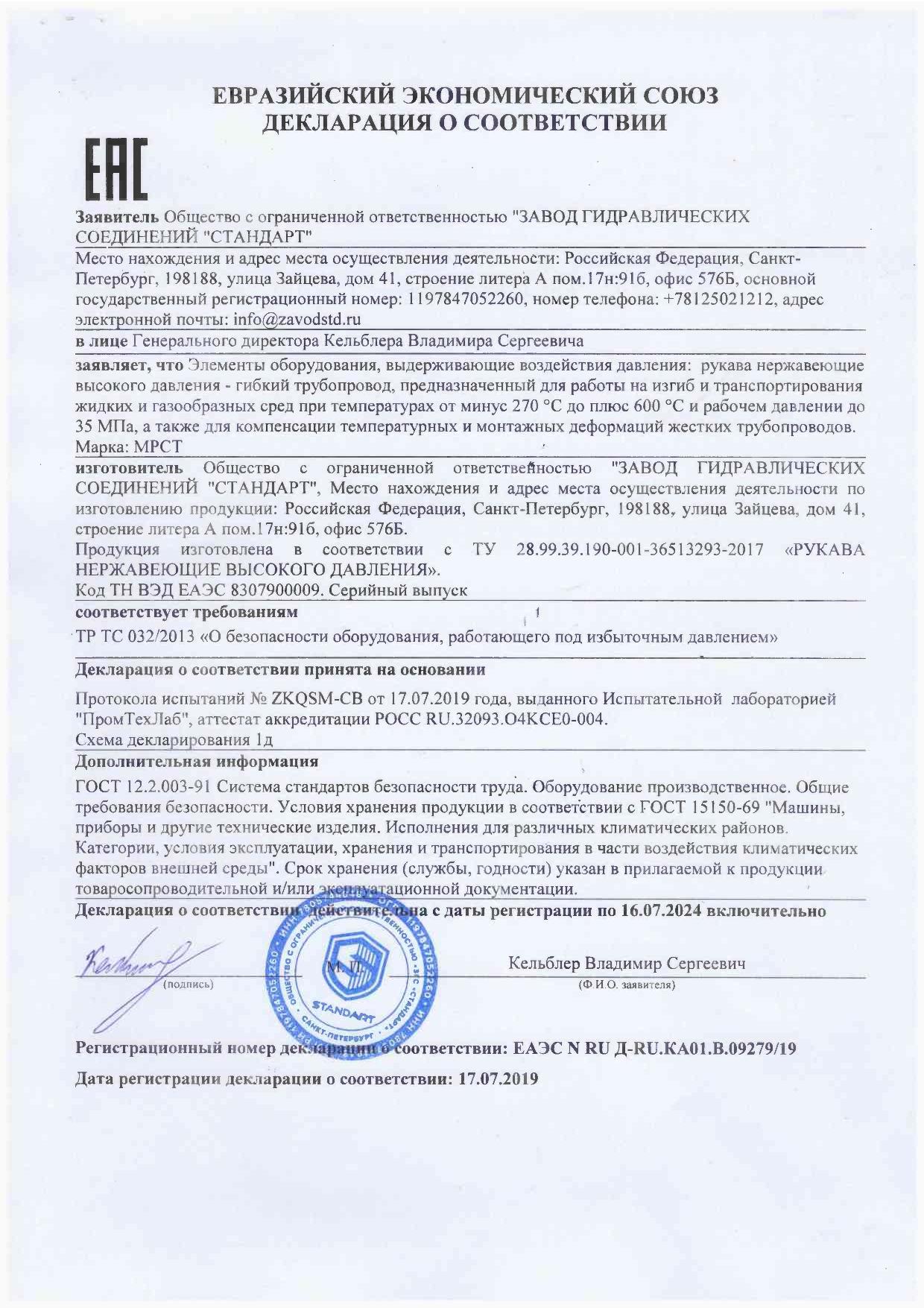 ЕЭС декларация  соответствия